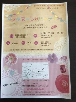 9月23日(月・祝)アフタヌーン♡パーティー